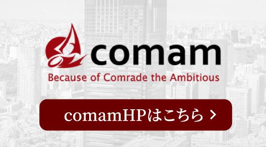 株式会社comamHPバナー